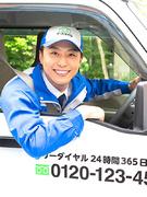 サービススタッフ(未経験歓迎)★積極採用中★スタッフの90%が年収アップに成功!1