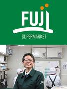 スーパーマーケットの店舗スタッフ ★創業55年超!賞与年2回!地域密着のスーパー『Fuji』での勤務1