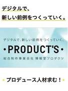 プロモーションプロデューサー ◎博報堂グループのプロモーション領域におけるフロントポジションで活躍!1