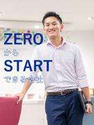 ゼロからはじめるITエンジニア★2019年設立の急成長ベンチャー (残業なし・年間休日125日)1