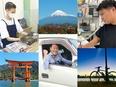 出張買取スタッフ ◎各地の商業施設を車で回る仕事!月給30万円以上!残業ナシ!2