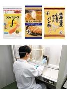 パン粉の品質保証 ◎東日本トップクラスのシェア/残業月10h以下・18時までに退社可・土日祝休み!1