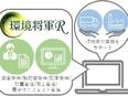 自社パッケージシステムのSE(要件定義や導入支援が中心)◎年間休日123日/環境業界特化型IT企業3