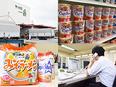 社内SE<創業60年以上の老舗食品メーカー>※在宅勤務可能!3