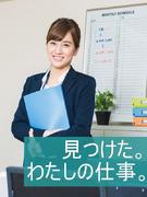 空間ディレクター◎ゼロからスタートOK!平均初任月収29万円以上|一部上場グループ企業1
