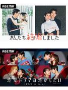 ABEMA『私たち結婚しました』『恋愛ドラマな恋がしたい』シリーズのAD ★未経験歓迎!1