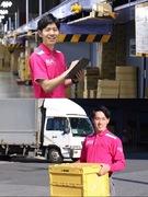 倉庫管理スタッフ ◎東証一部上場企業│平均月収30万円以上│20名の積極採用!1