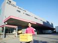 倉庫管理スタッフ ◎東証一部上場企業│平均月収30万円以上│20名の積極採用!2