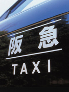 未経験でも安心の阪急タクシーのドライバー ★祝金10万円&保証給/充実した研修制度あり!1