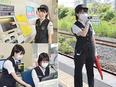 JR東日本の駅で働く社員(未経験歓迎)※生活インフラである駅を支えます3