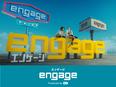Webデザイナー(インハウス)|自社のプロダクト『engage』を担当|リモートワーク可3