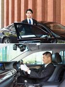 VIP専属ハイヤー乗務員/月収34万円保障/入社祝い金30万円/退職金最大1000万円1