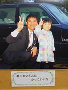 ホスピタリティドライバー|平均月収46万円・平均年収552万円で業界最高水準!研修充実!1