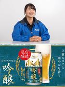 【ルート営業】アサヒビール商品の販促担当★土日祝休み&転勤なし&直行直帰1