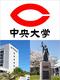 「中央大学」で働く事務スタッフ☆秋は「紅葉」がきれいです。 新学期にむけて!◎未経験~OK!