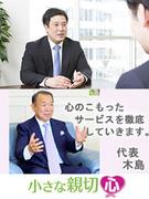 ルームアドバイザー ★業績賞与は年3回!/毎月ミニボーナスあり!1