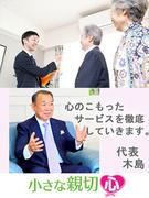 高齢者住宅の相談員 ◎月給25万円以上|資格手当充実|業績賞与年3回1
