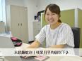 IT事務 ★残業月平均6H以下/土日祝休み/有休消化率80%2
