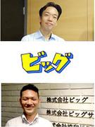 ルームアドバイザー(全国から東京へ転勤するお客様の生活プランを考えます/反響営業100%)1