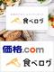 カカクコム本社の事務スタッフ★『食べログ』の運営サポートなど!国内最大級メディアから美味しいを発信!
