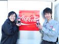 コカ・コーラ社自販機のルートサービススタッフ ★入社2年目の平均月収28万円/賞与年2回2