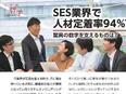 SE(PL/PM候補)◎PL/PMを目指したい方、必見★年収UPした社員95%以上/定着率94%3