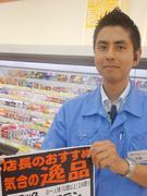 地域密着型スーパーの店舗スタッフ ★月8~9日休み 希望休で連休取得OK1