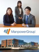 人材系総合職|世界80ヶ国で事業展開するマンパワーグループの日本法人1
