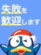 ストアプランナー★未経験OK!月9日休み!残業は1日平均約1時間!安心の東証一部上場グループ!1