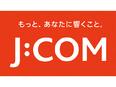 J:COM営業職(正社員)◎年間休日120日以上◎入社1年目の平均年収400~500万円2