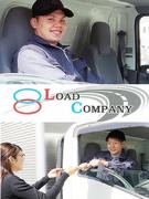 近距離ドライバー(月給30万円以上)★普通免許のみでOK!中型・大型免許の取得費用を会社が全額負担!1