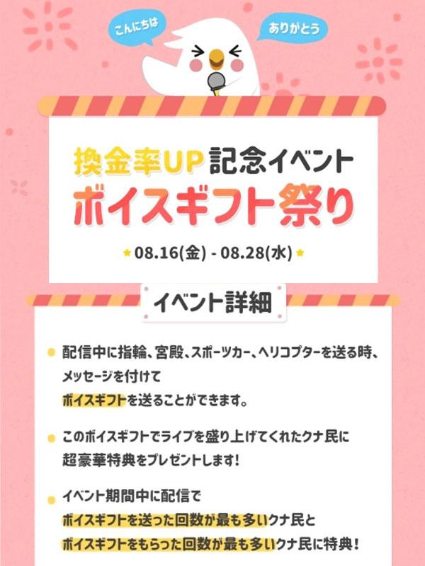 WEBアプリのイベント企画(日本初上陸のライブ配信アプリを担当) ★年間休日125日!イメージ1