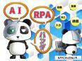 ITエンジニア(AI・RPAなどトレンド案件に挑戦可能)◎全23の福利厚生3