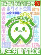 【ITエンジニア】厚労省認定ホワイト企業!賞与3回!残業月平均12.9h!年金3階建て!自社製品保有1
