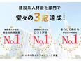 ものづくりの工程管理(未経験OK!関東・関西ほか月給24万1760円+賞与年2回!)3