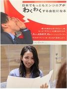 インフラエンジニア ◎平均昇給年収50万円「日本でもっともエンジニアがわくわくする会社になる」1