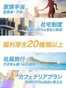【Web広告の営業】平均月収45万円・入社満足度96%・年間休日124日 他手当多数!!1