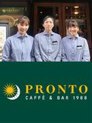 カフェ&バー『PRONTO』の店長候補★月給26万円以上&7連休を年2回取得可能!1