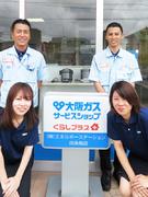 ガス機器などのサービススタッフ ☆働き方を選べます!1
