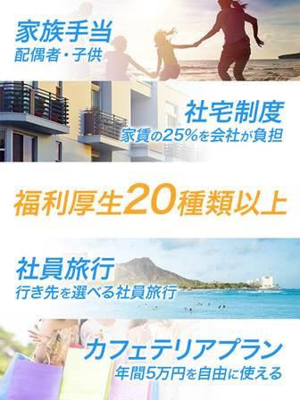 【Web広告の営業】平均月収45万円・入社満足度96%・年間休日124日 他手当多数!!イメージ1