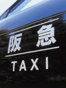阪急タクシーの乗務員 ★入社・精励祝金10万円!充実の研修制度で定着率は90%!1