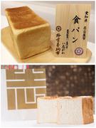 未経験からはじめるパン職人 ◎2020年1月に東京初の新店舗をオープン予定!1