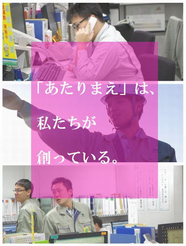 施設管理職 ◎賞与5ヶ月分/有給取得率81%/残業月15時間程度イメージ1