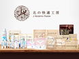商品開発 ◆自社ブランドのオリジナル商品(コスメ、サプリ)に関する処方検討や、製造工程の調整及び交渉2