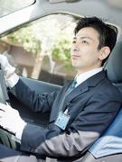 乗務員(VIP専属乗務員候補)◎入社半年間は月給29万円以上保証!退職金あり!1
