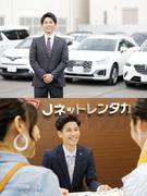 レンタカーの店舗運営スタッフ ★東証一部上場企業のグループです。1