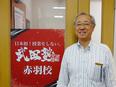 『武田塾』の教室長 ★生徒数アップで年収700万円以上も可能です。3