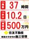 新築注文住宅の施工管理 ★働き方改革推進中!最大年500万円の報酬金!