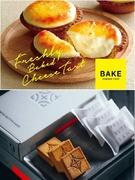 接客スタッフ ★『BAKE CHEESE TART』など焼きたてスイーツ専門店の募集/年休日123日1