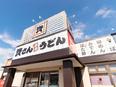 『資さんうどん』の店長候補 ★月給25万円~!★賞与年4回!3